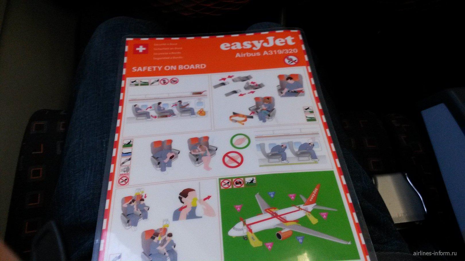 Airbus A319 авиакомпании easyJet