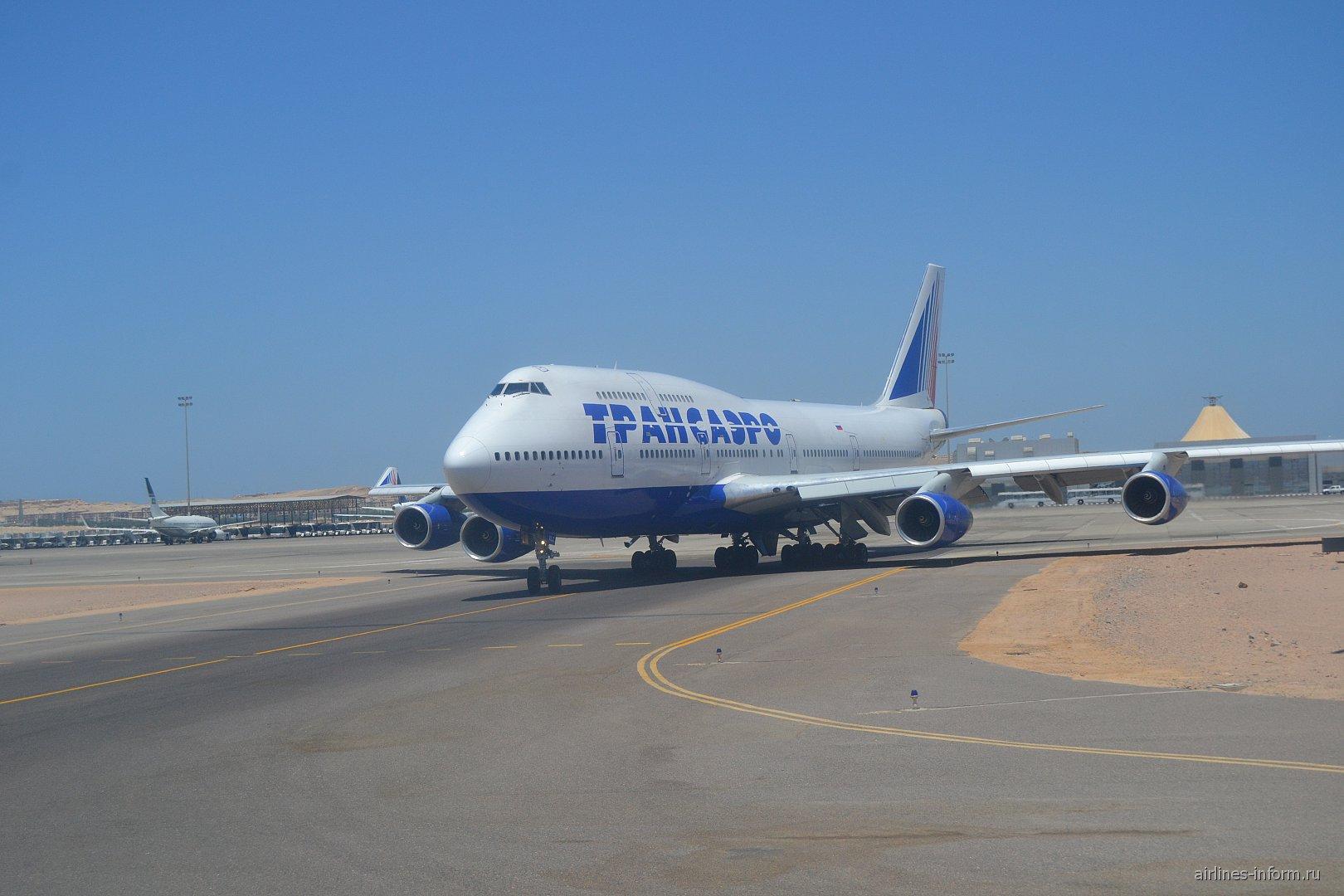 Боинг-747-400 Трансаэро в аэропорту Хургада