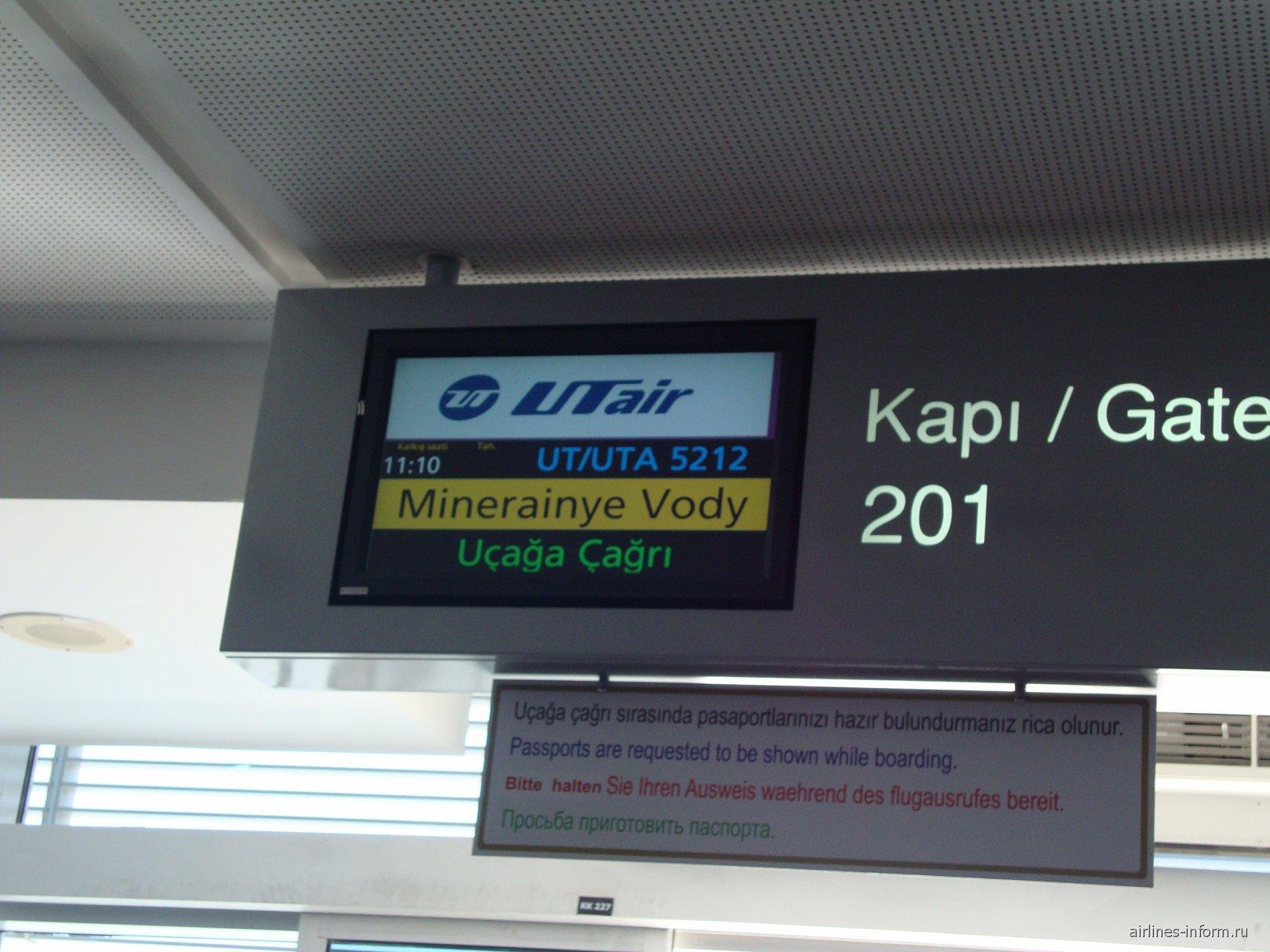 Рейс Анталья - Минеральные Воды авиакомпании ЮТэйр