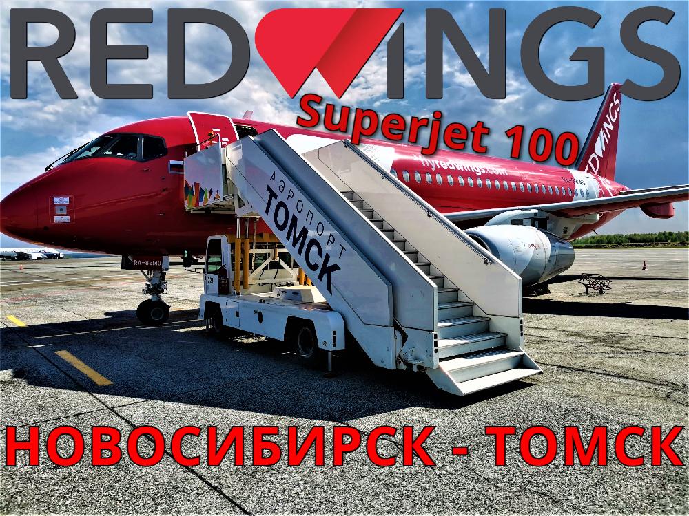 Red Wings: Екатеринбург - Томск. Часть 2: Новосибирск-Томск