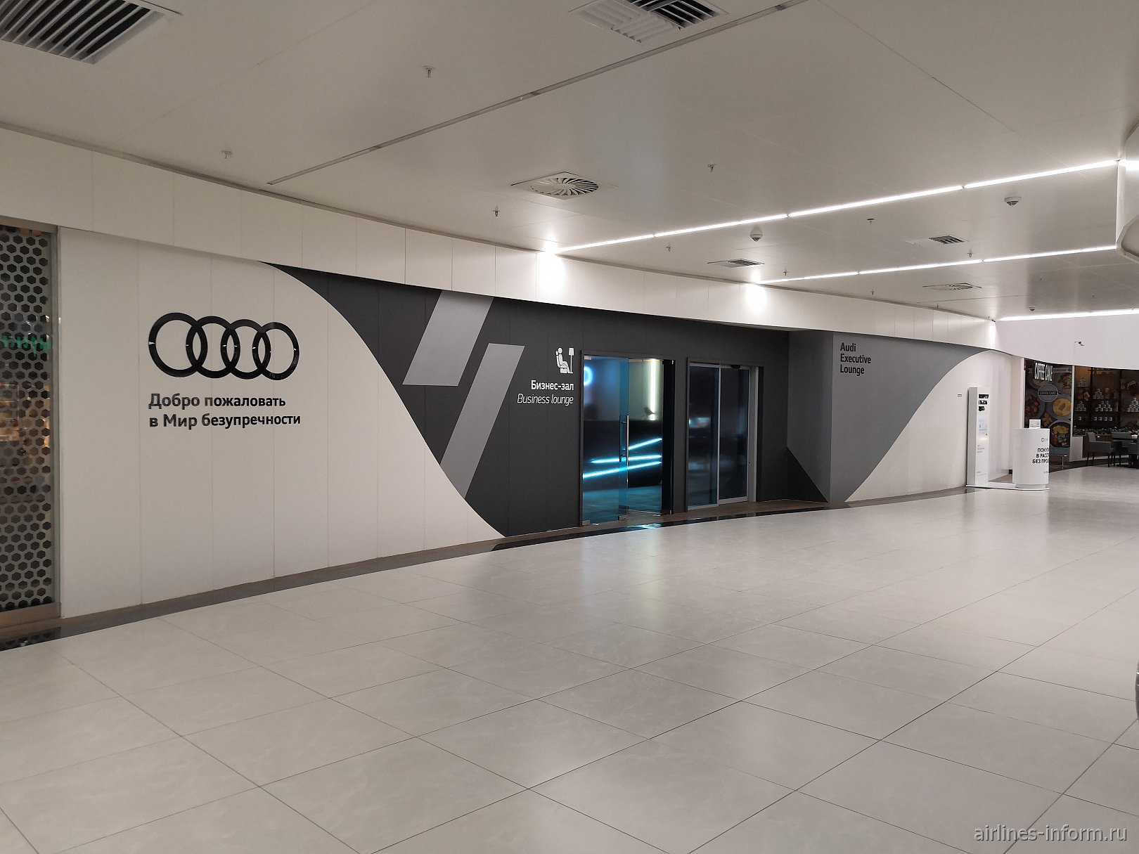 Вход в бизнес-зал Audi Executive Lounge в аэропорту Нижний Новгород Стригино