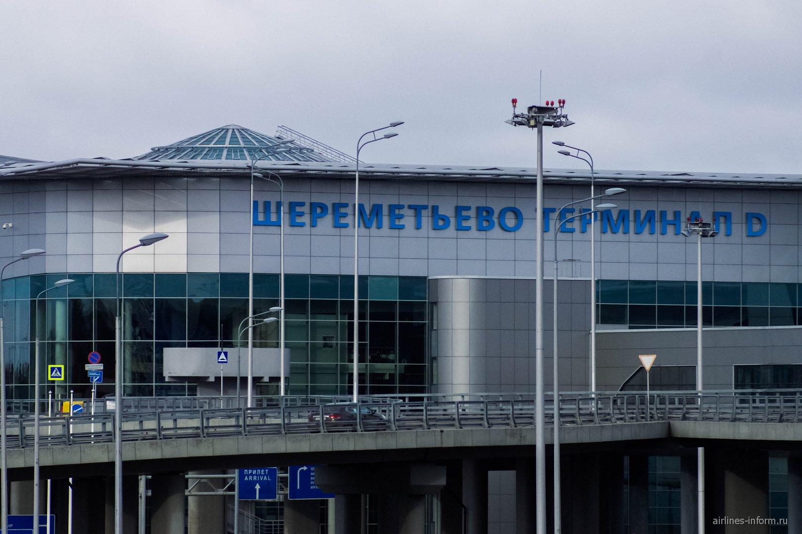 Вид сбоку на терминал D аэропорта Москва Шереметьево
