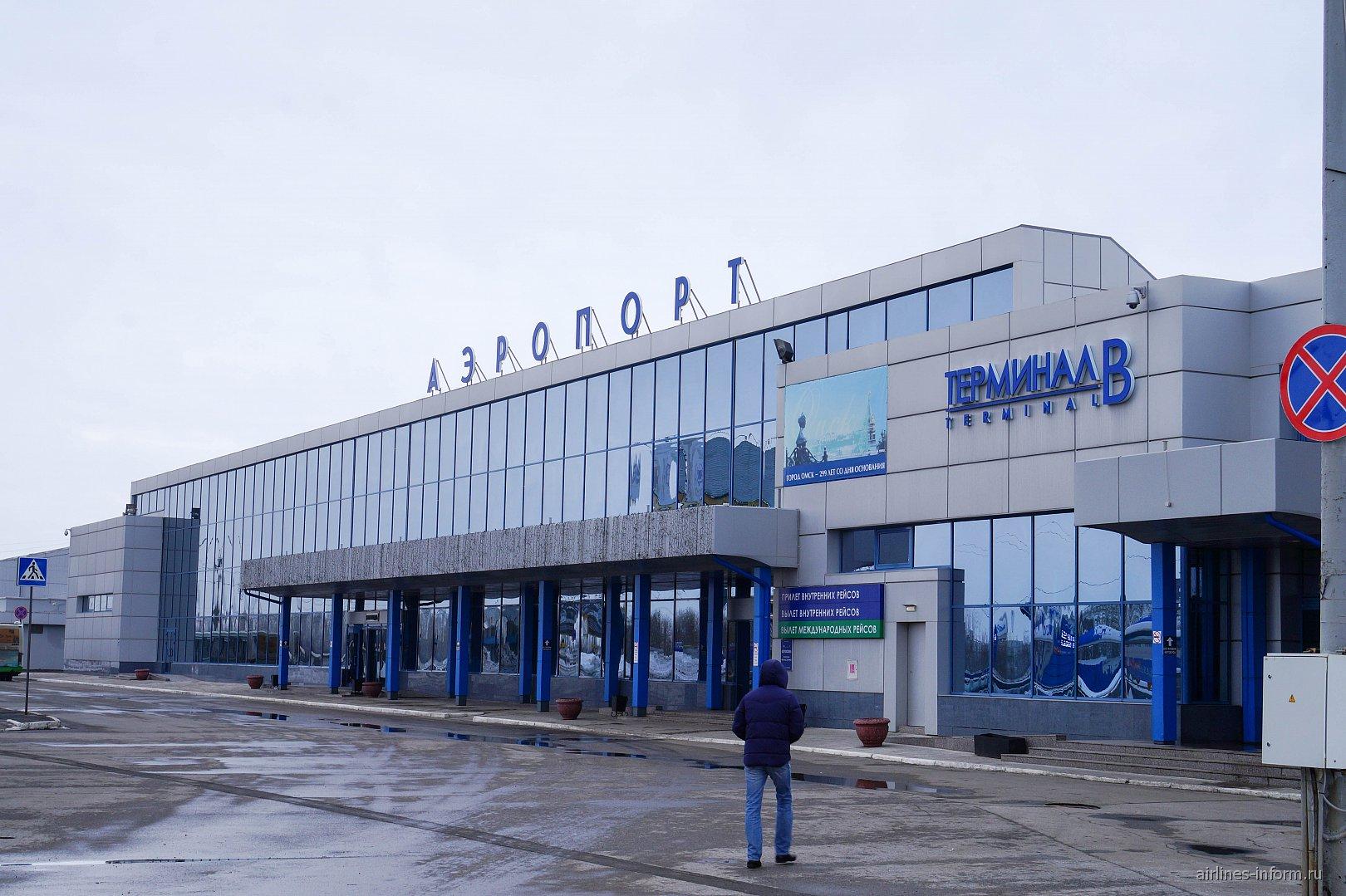 Терминал B аэропорта Омск Центральный