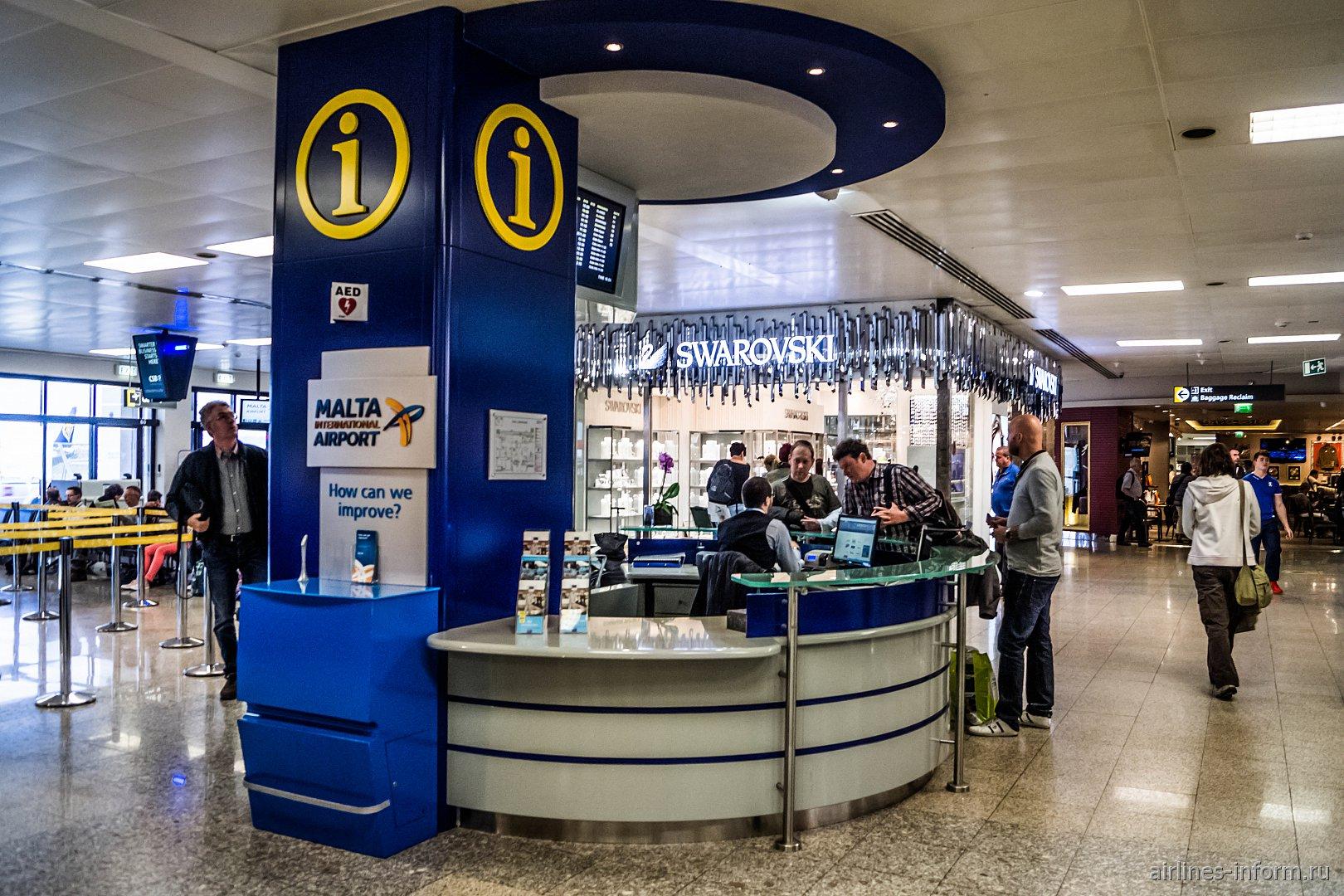 Информационная стойка в чистой зоне аэропорта Мальта