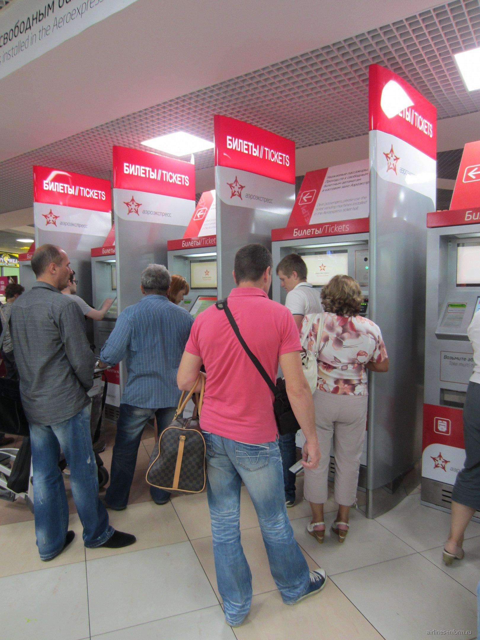 Терминалы покупки билетов на Аэроэкспресс