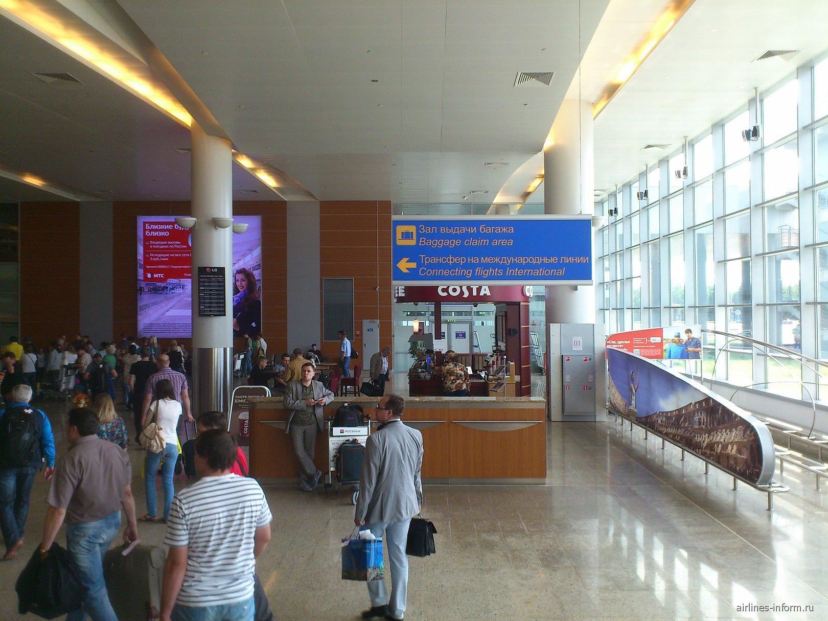 Зал прилета в терминале Д аэропорта Шереметьево