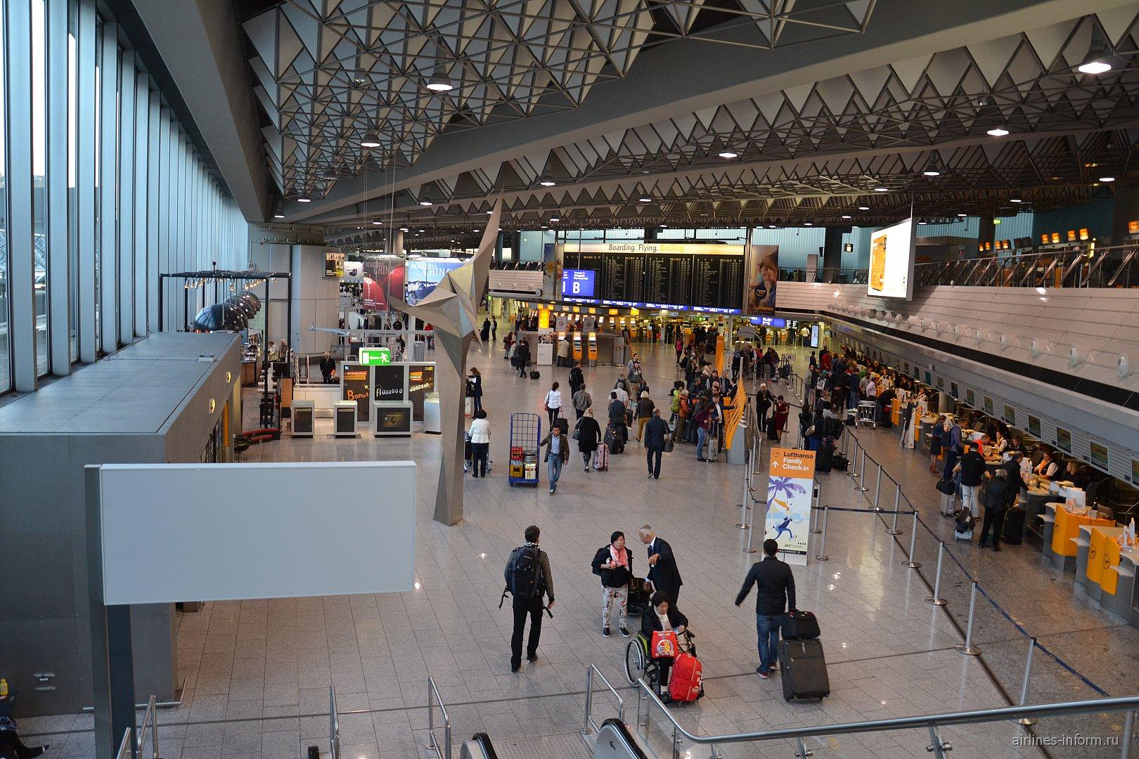 Общий вид пассажирского терминала 1 аэропорта Франкфурт-на-Майне