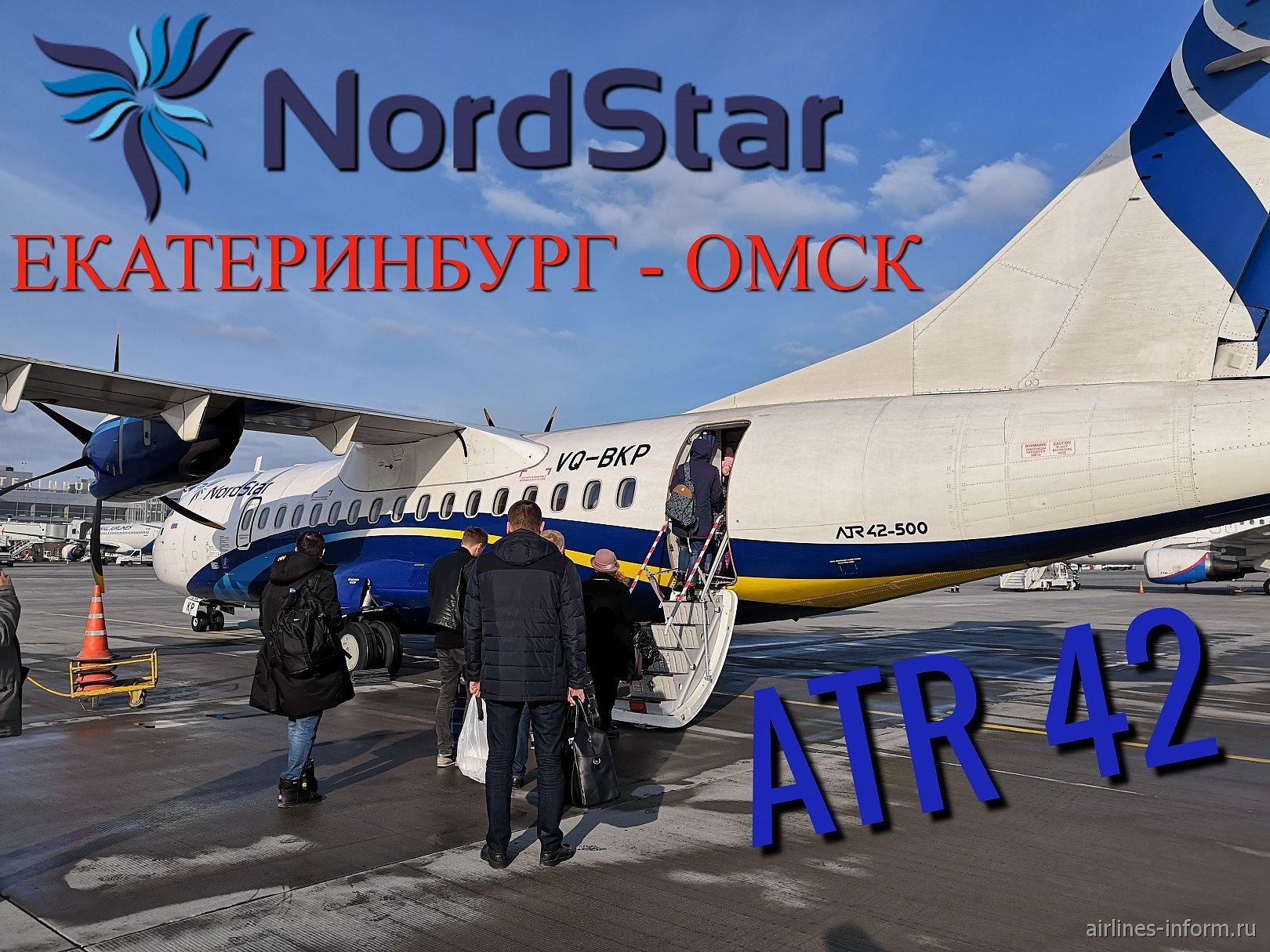 NordStar из Екатеринбурга в Омск на ATR 42