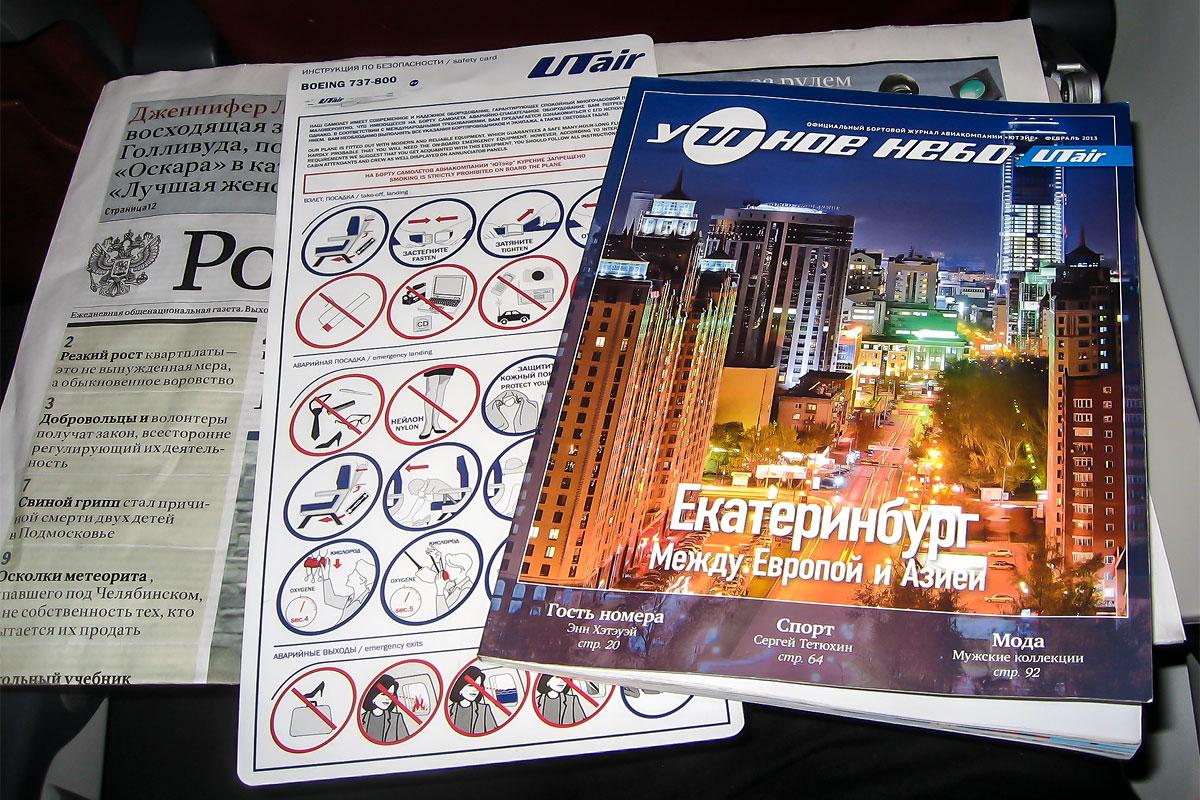 Журналы для пассажиров авиакомпании ЮТэйр