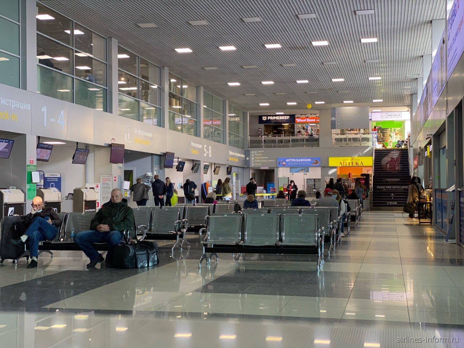 Зона регистрации в аэропорту Воронеж