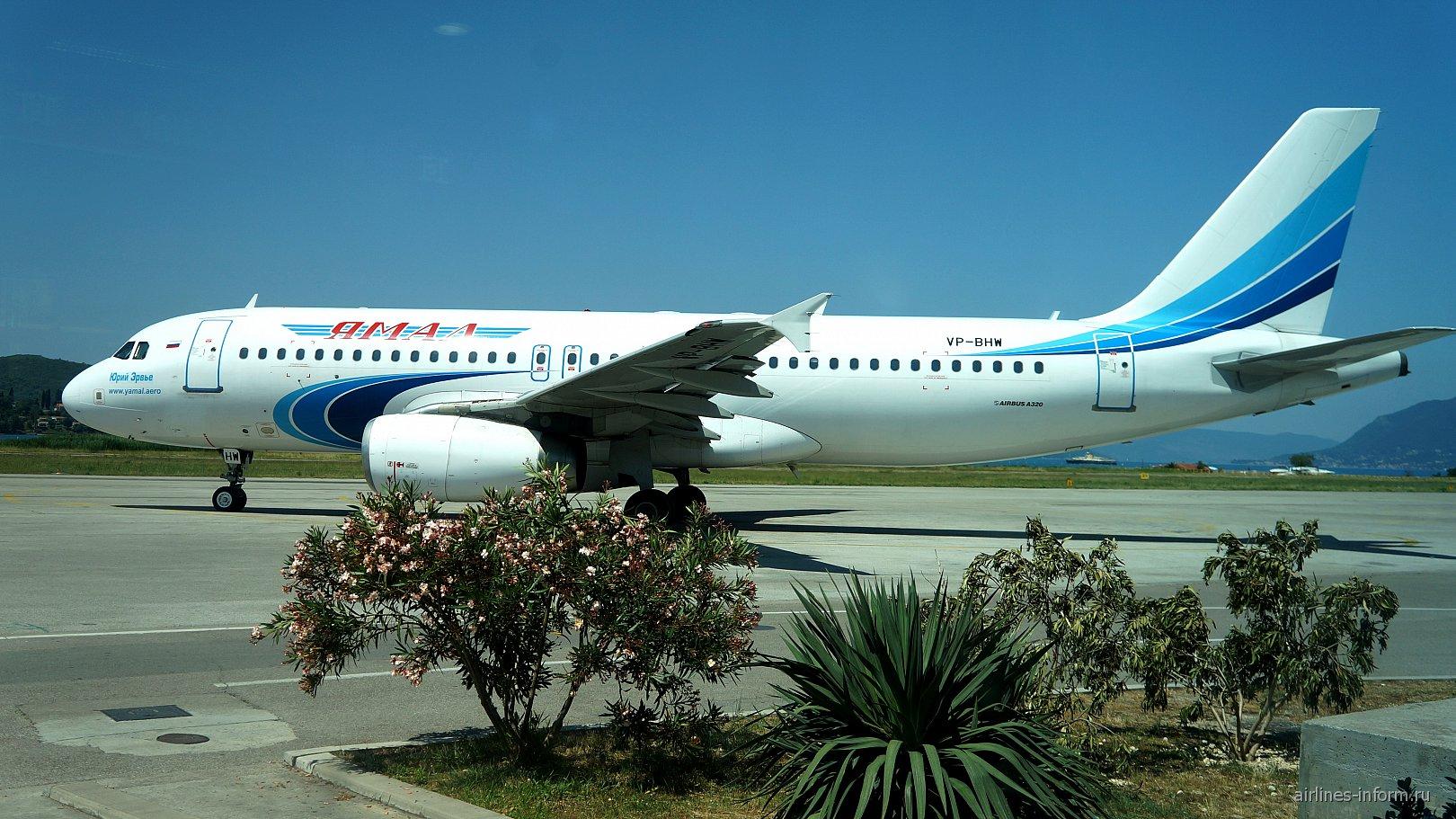 "Airbus A320 авиакомпании ""Ямал"" в аэропорту Тиват"