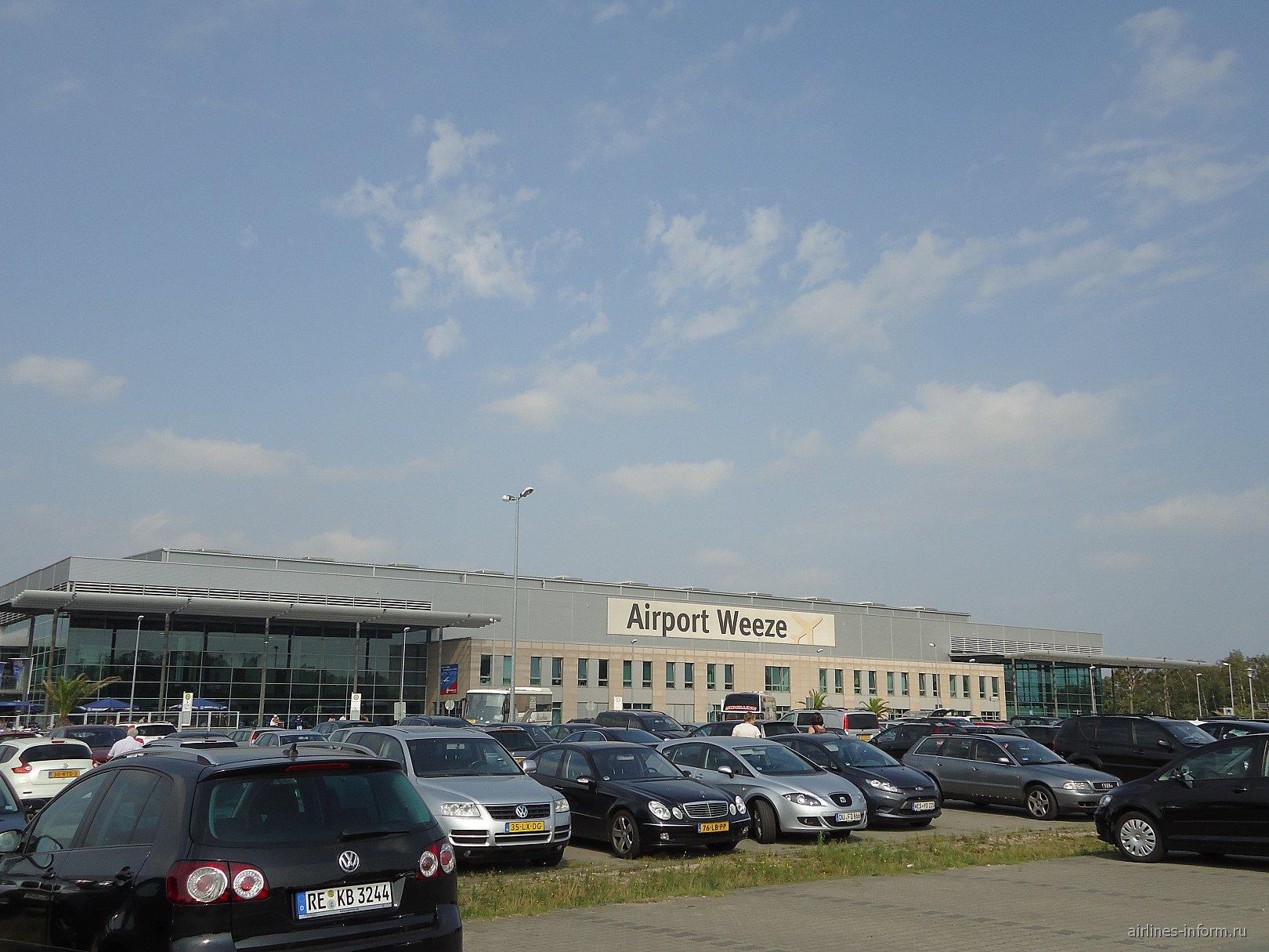 Аэровокзал аэропорта Веезе вблизи Дюссельдорфа