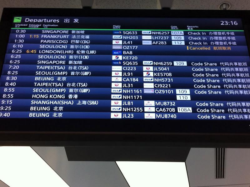 Табло рейсов в аэропорту Токио Ханеда