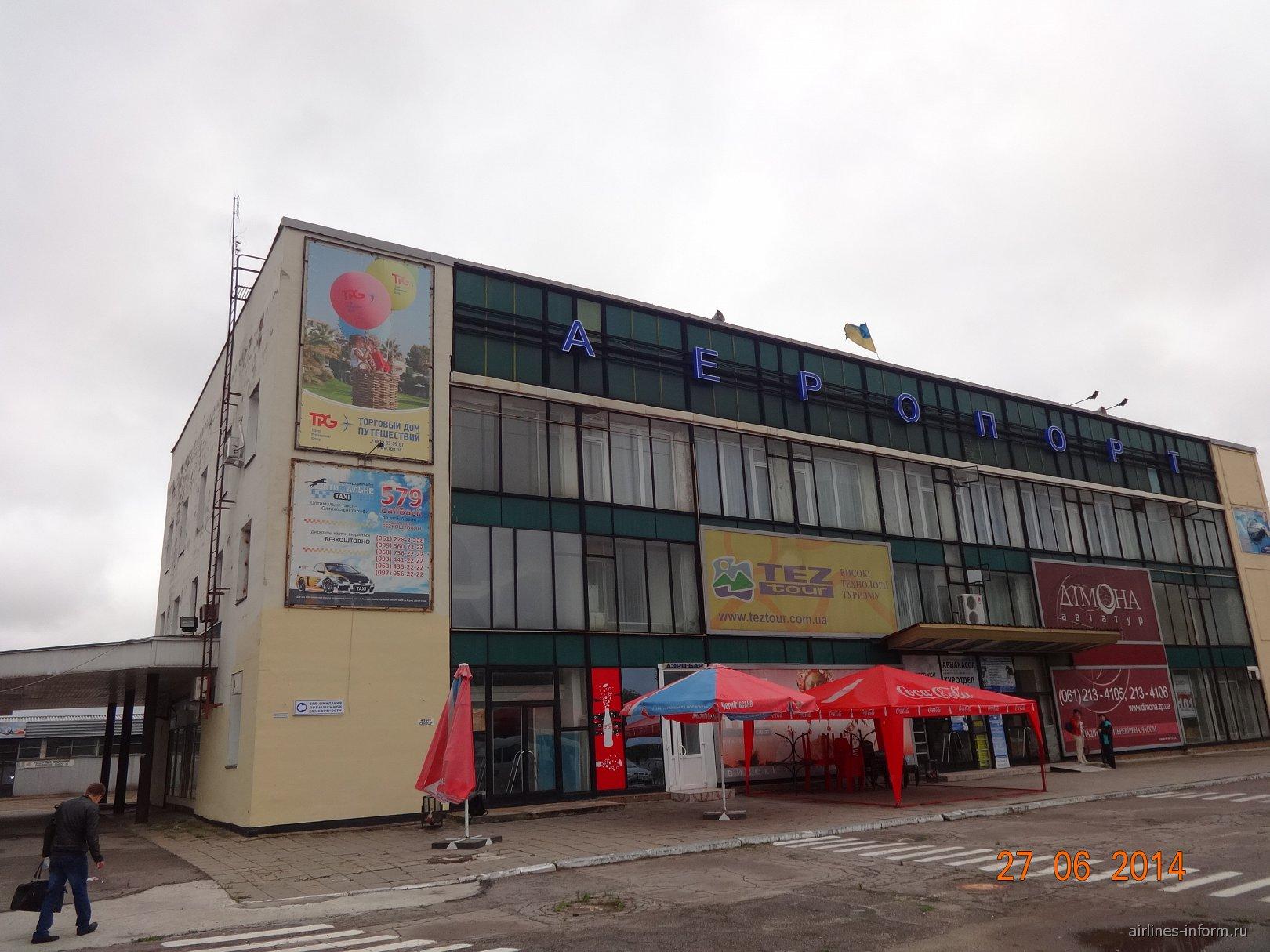 Аэровокзал аэропорта Запорожье
