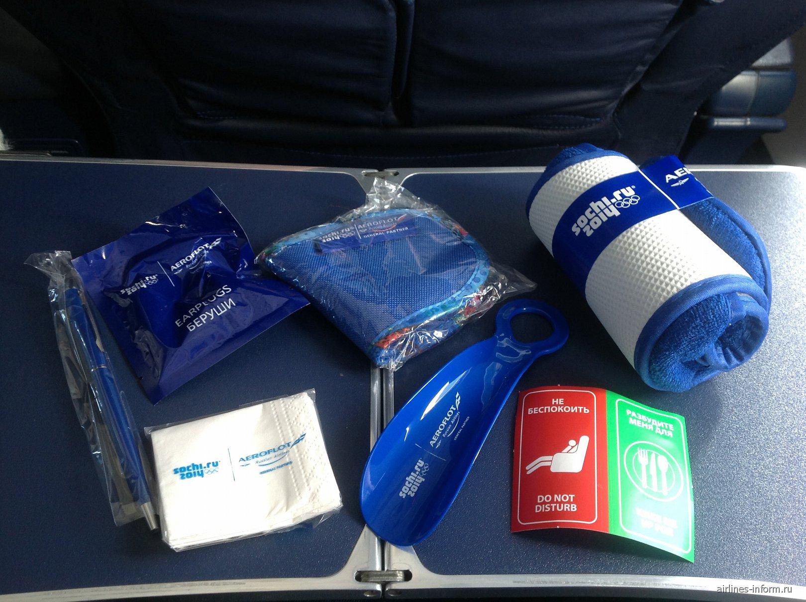 Набор пассажира бизнес-класса авиакомпании Аэрофлот