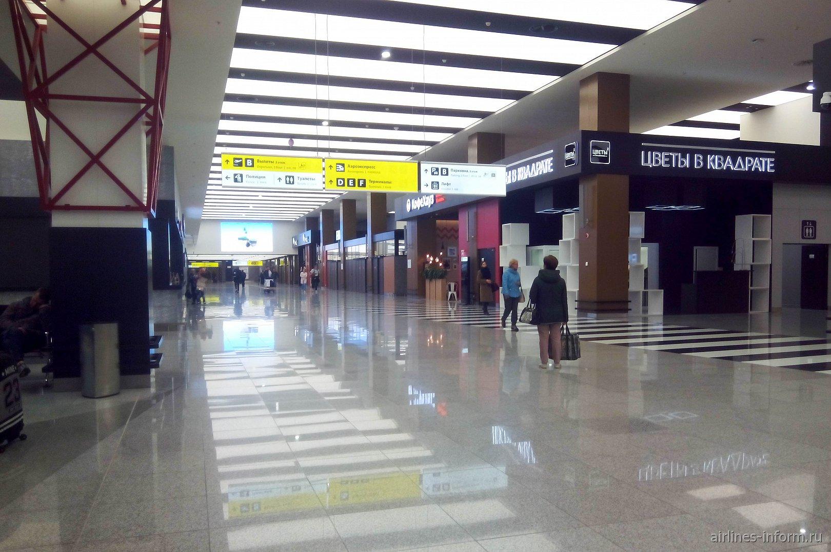В общей зоне прилета терминала B аэропорта Шереметьево