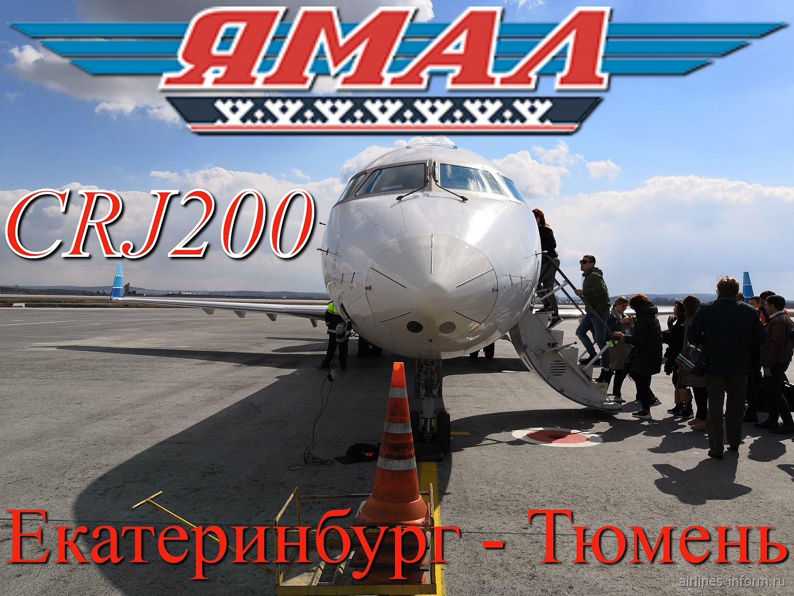Ямал из Екатеринбурга в Тюмень