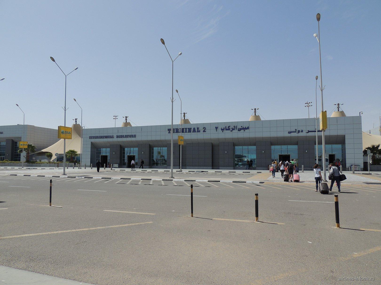 Вход в терминал 2 аэропорта Хургада
