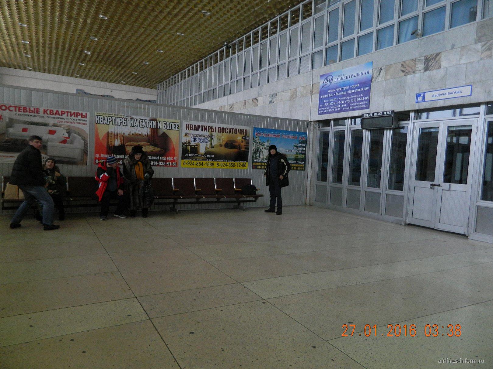 Зал прилета в аэропорту Магадан Сокол