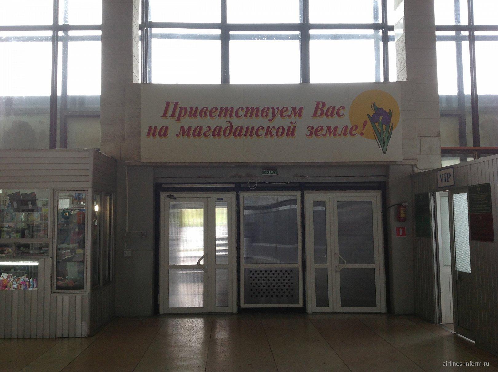 Аэропорт Сокол в Магадане