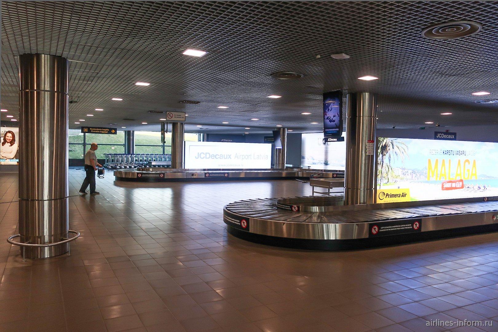 Зона выдачи багажа в аэропорту Рига