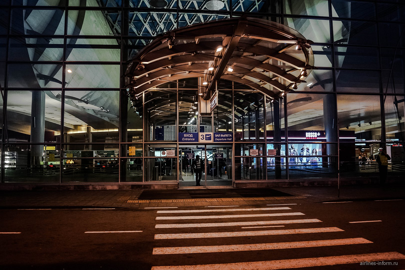Вход 3 в терминал D аэропорта Шереметьево