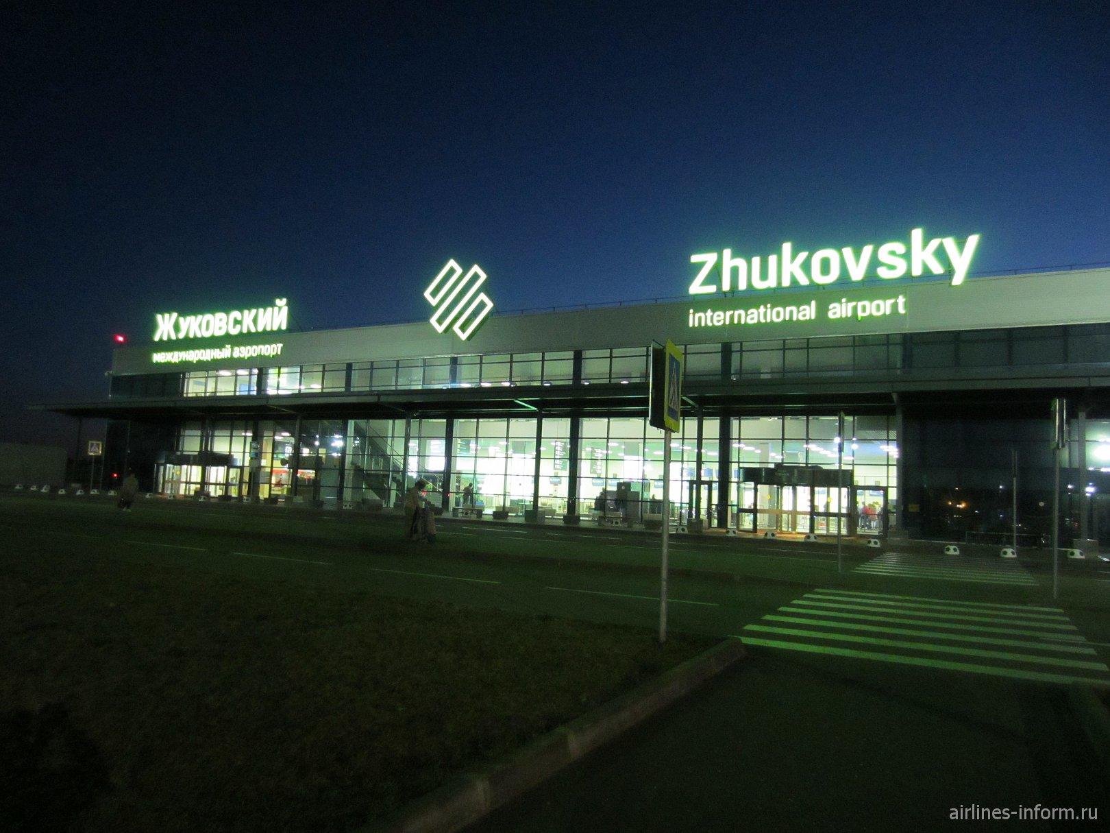 Пассажирский терминал аэропорта Жуковский ночью