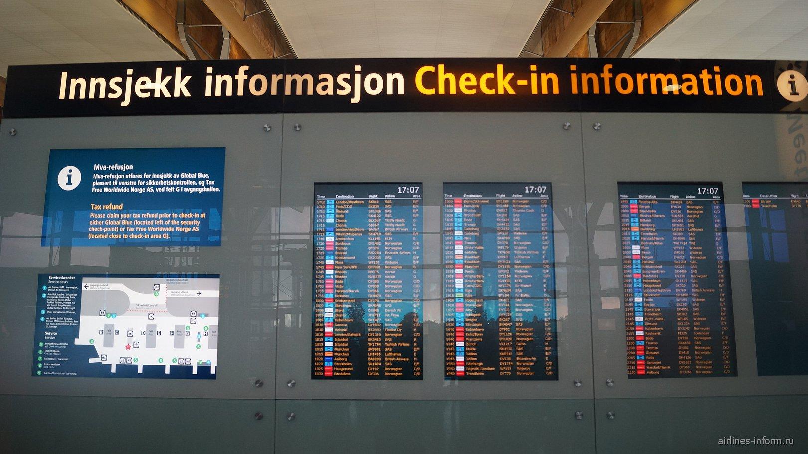 В аэропорту Осло Гардермуэн