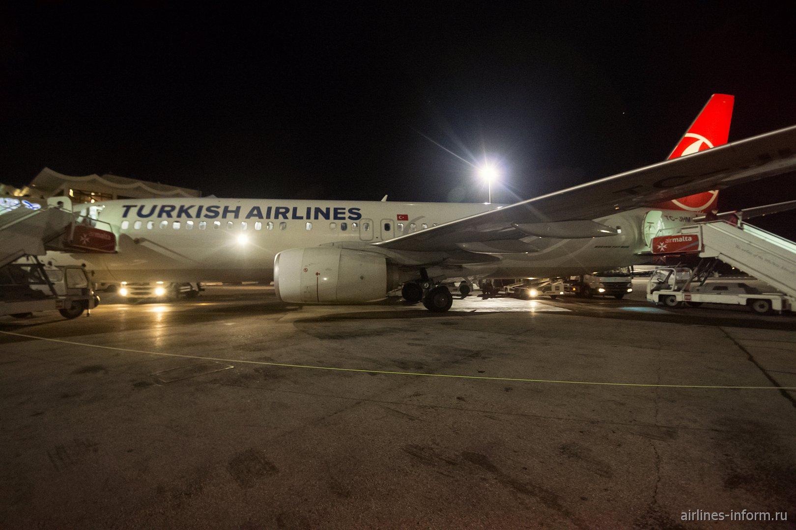Widen Your World. Стамбул - Мальта TK1371 Turkish Airlines
