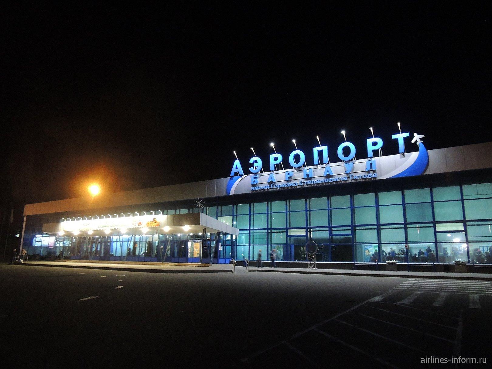 Аэровокзал аэропорта Барнаул имени Германа Степановича Титова
