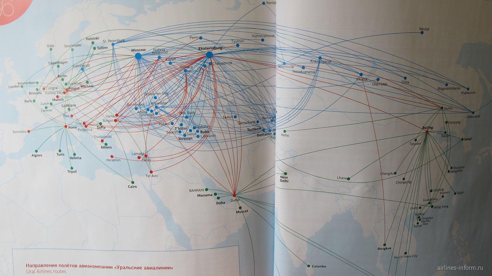 Журнал для пассажиров Уральских авиалиний