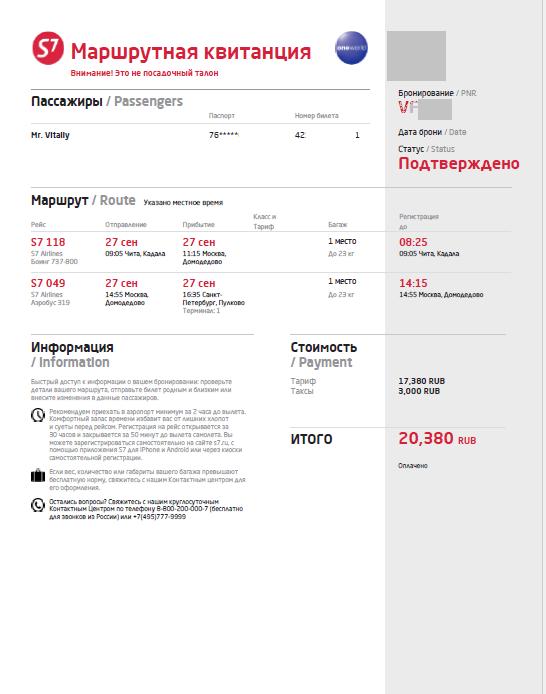 Отзывы об авиакомпании S7 Airlines Ticketsru