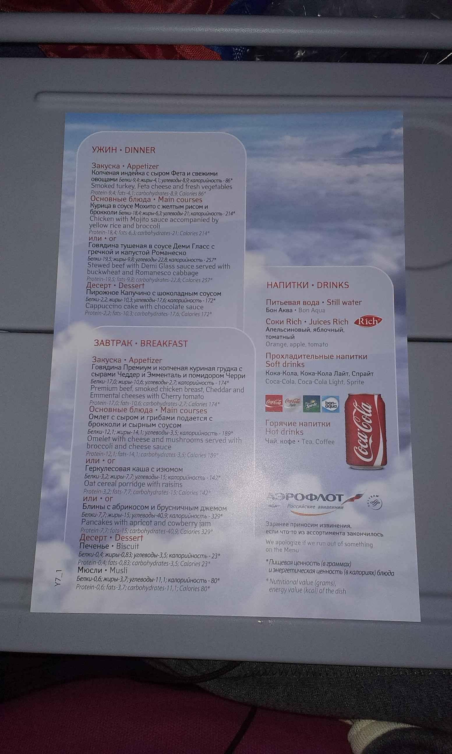 Бортовое меню Аэрофлота