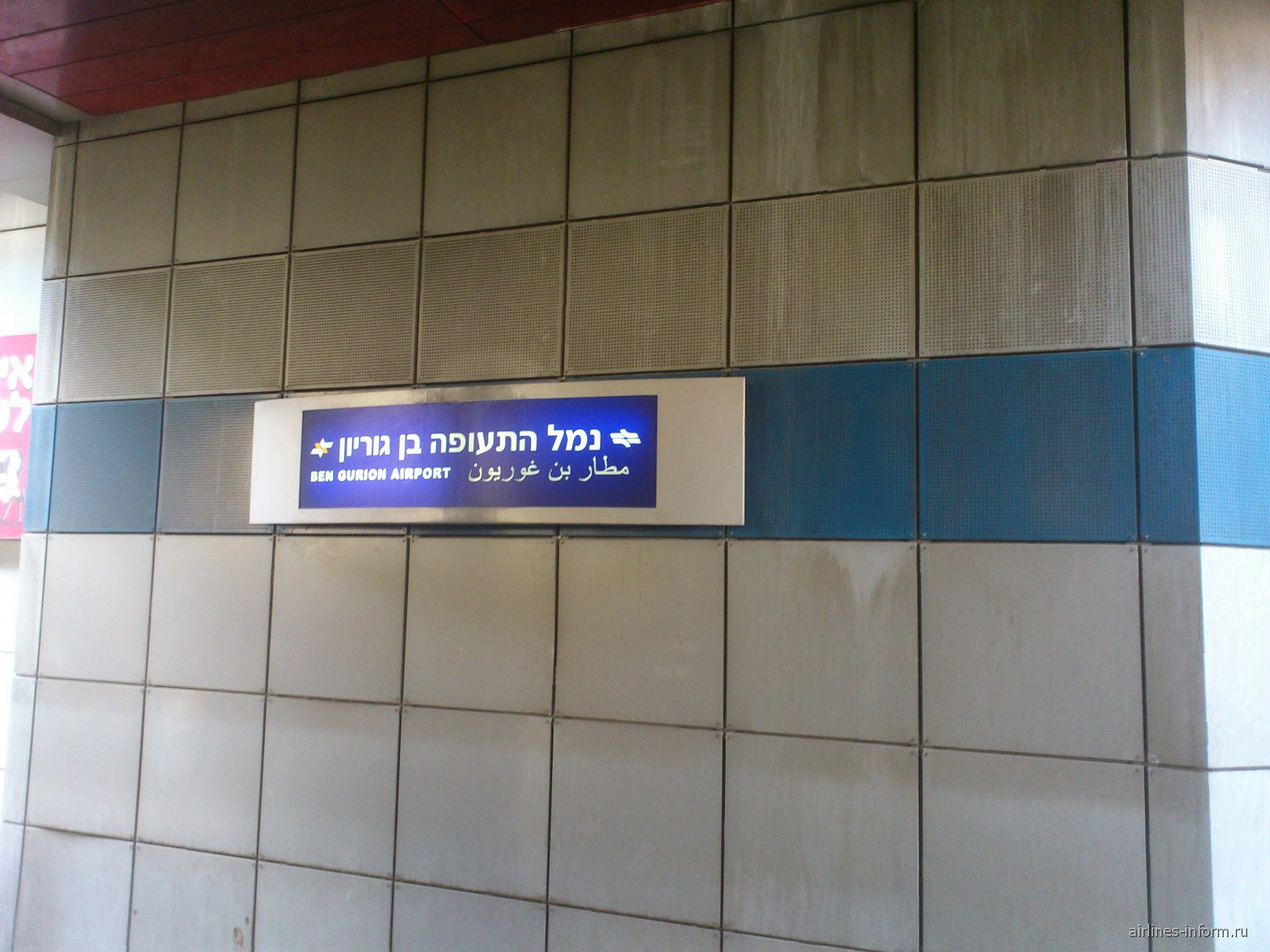 Аэропорт Бен-Гурион в Тель-Авиве