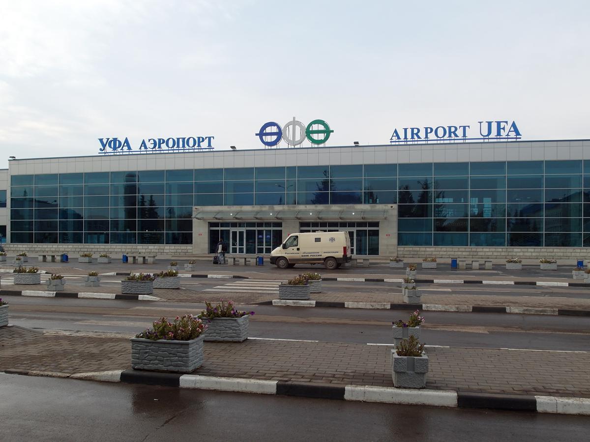 Аэровокзал внутренних авиалиний аэропорта Уфа