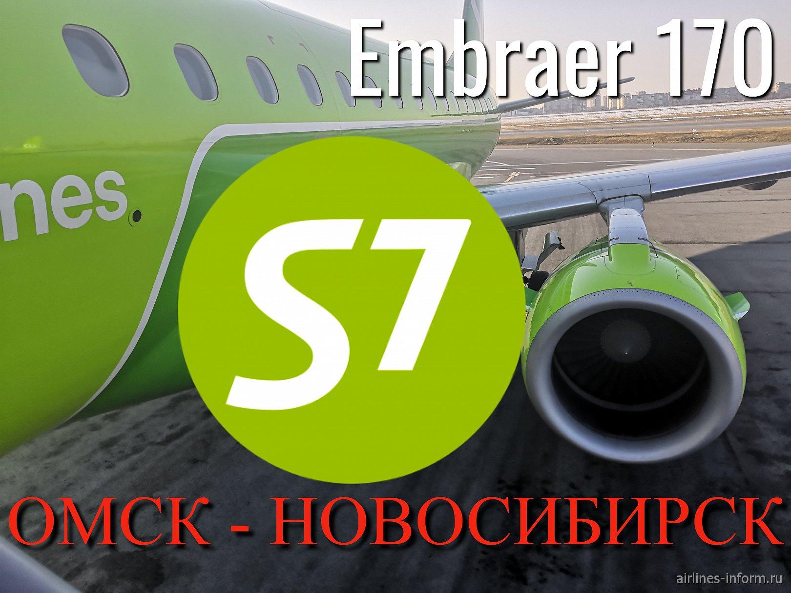 S7 из Омска в Новосибирск
