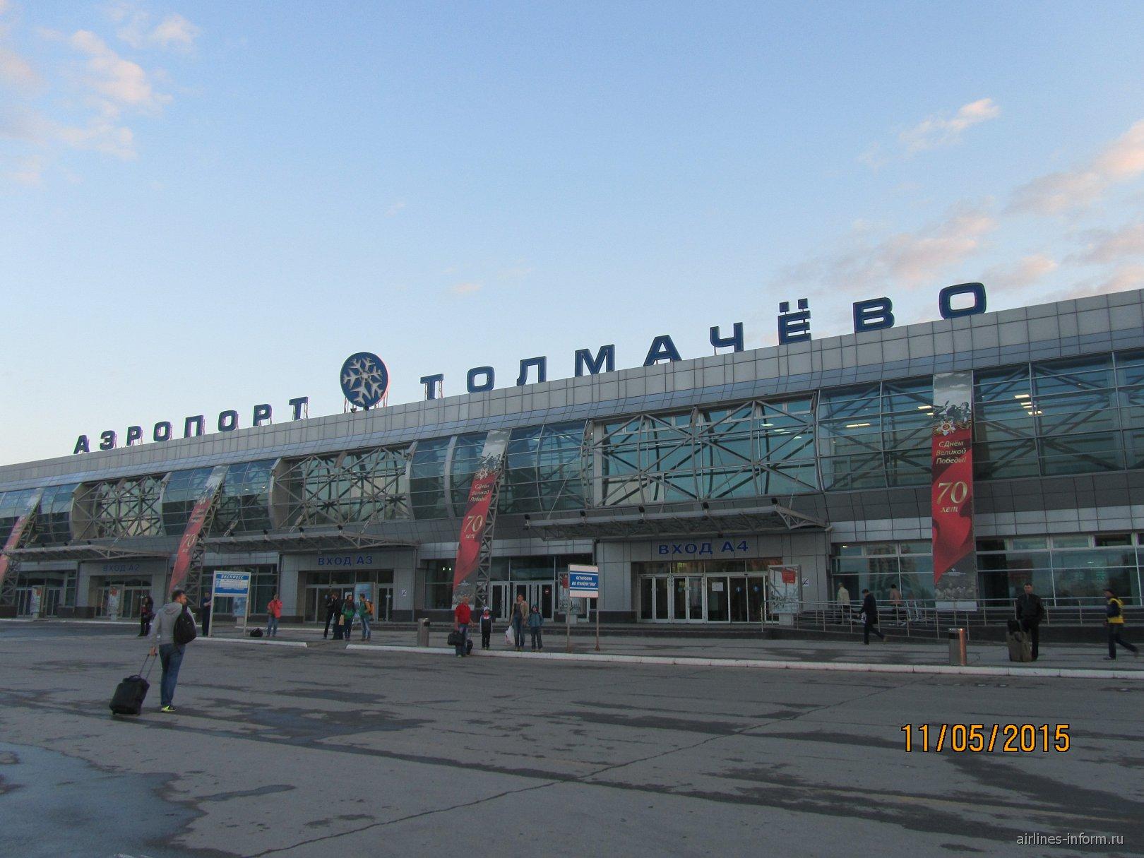 Пассажирский терминал внутренних рейсов аэропорта Новосибирск Толмачево
