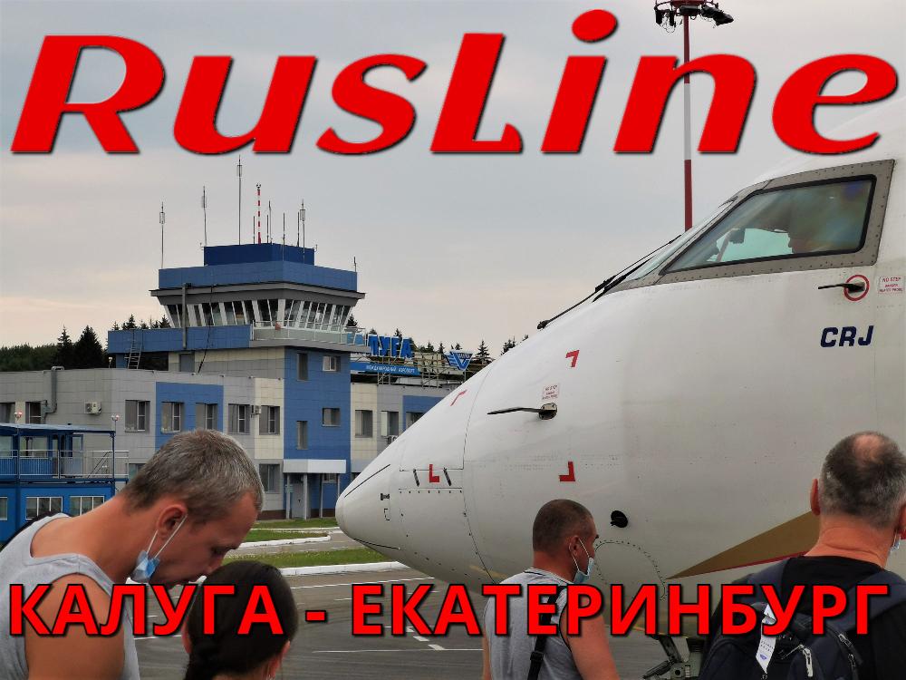 РусЛайн: Калуга - Екатеринбург