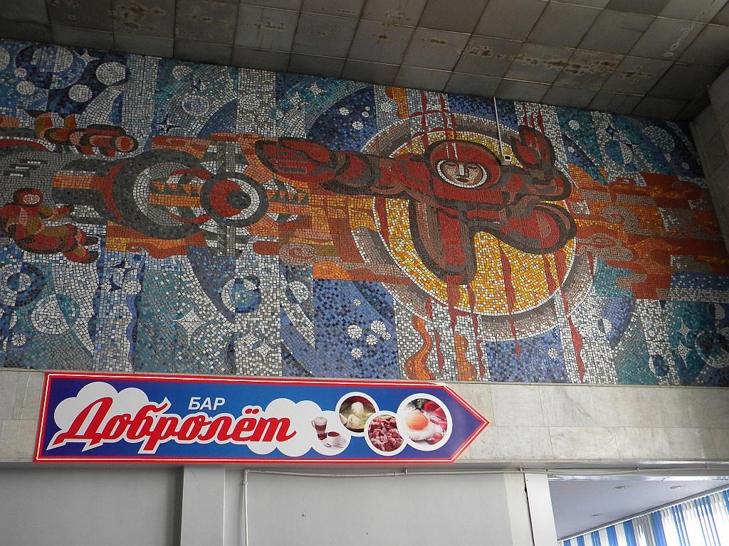 Мозаичное панно в аэровокзале аэропорта Байкал в Улан-Удэ