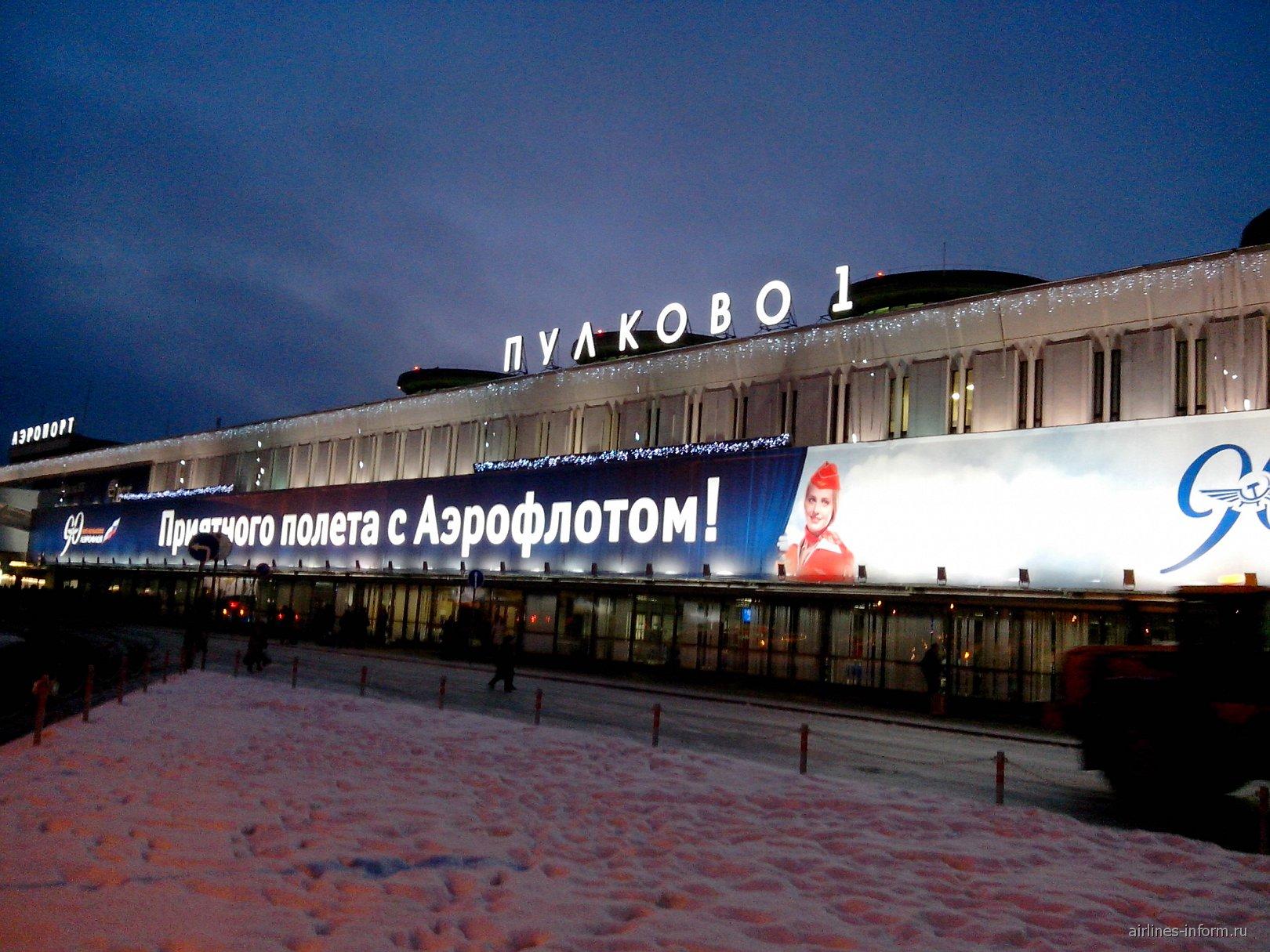 Внешний вид терминала Пулково-1