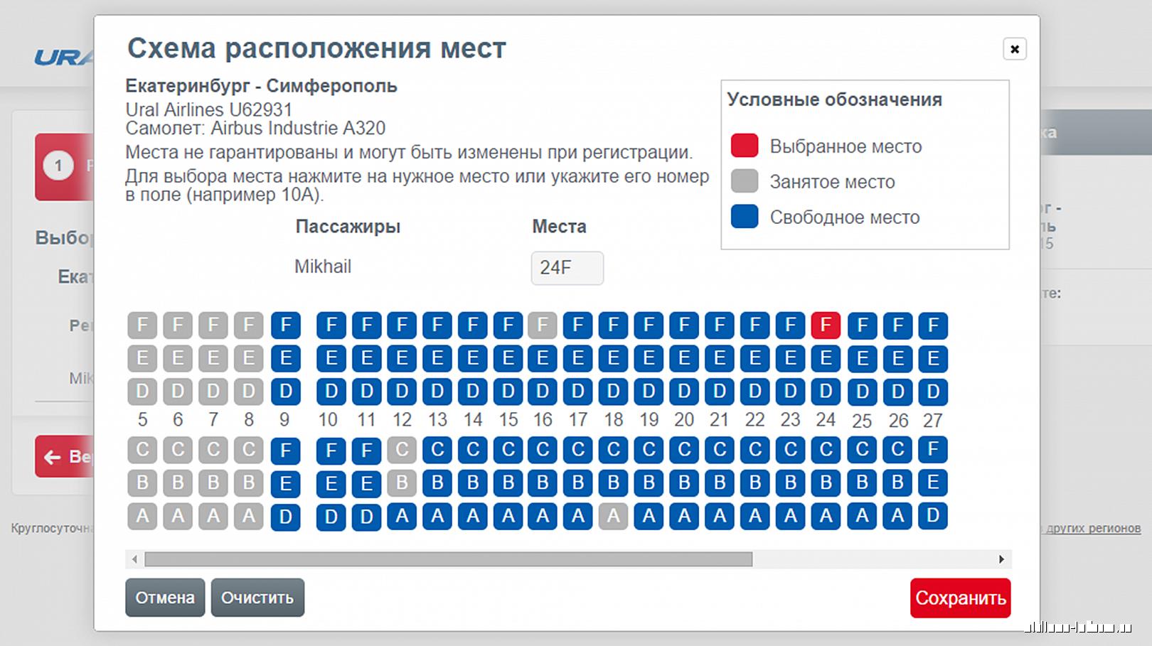Как потратить бонусы Уральские авиалинии