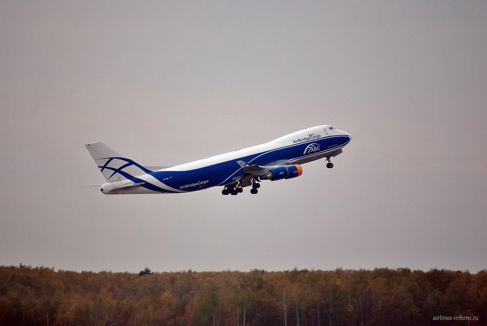Взлет грузового самолета Боинг-747-400 авиакомпании Air Bridge Cargo