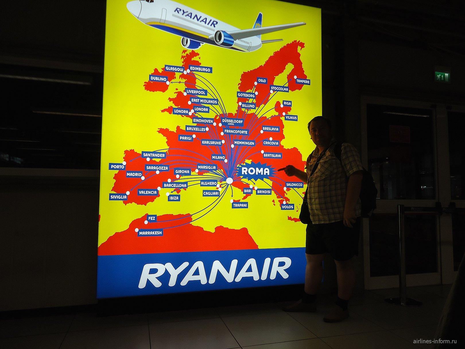 Маршрутная сеть авиакомпании Ryanair из Рима