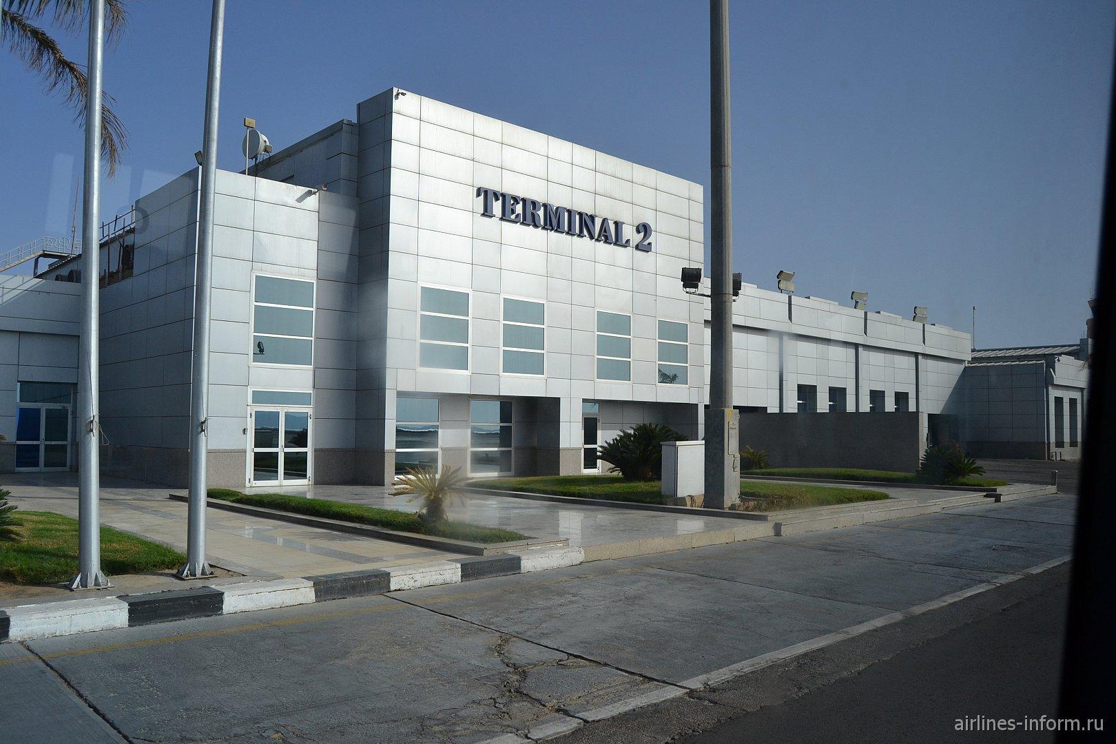 Терминал 2 аэропорта Шарм-Эль-Шейх