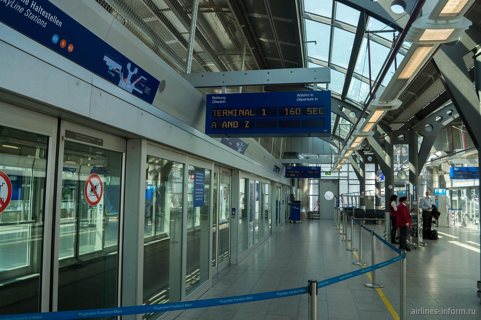Станция поезда Skyline в терминале 1 аэропорта Франкфурт