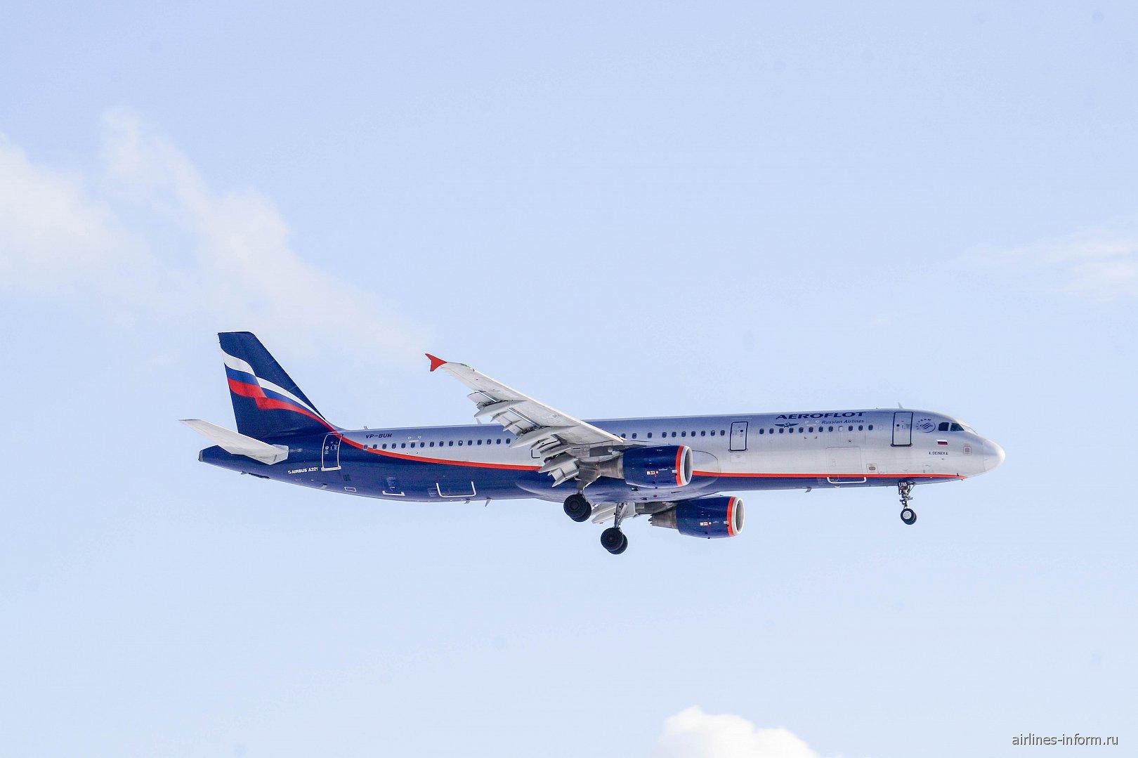 Самолет Аэрофлота Airbus A321 VP-BUN