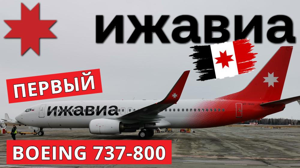 """Первый Boeing 737-800 а/к """"Ижавиа"""""""