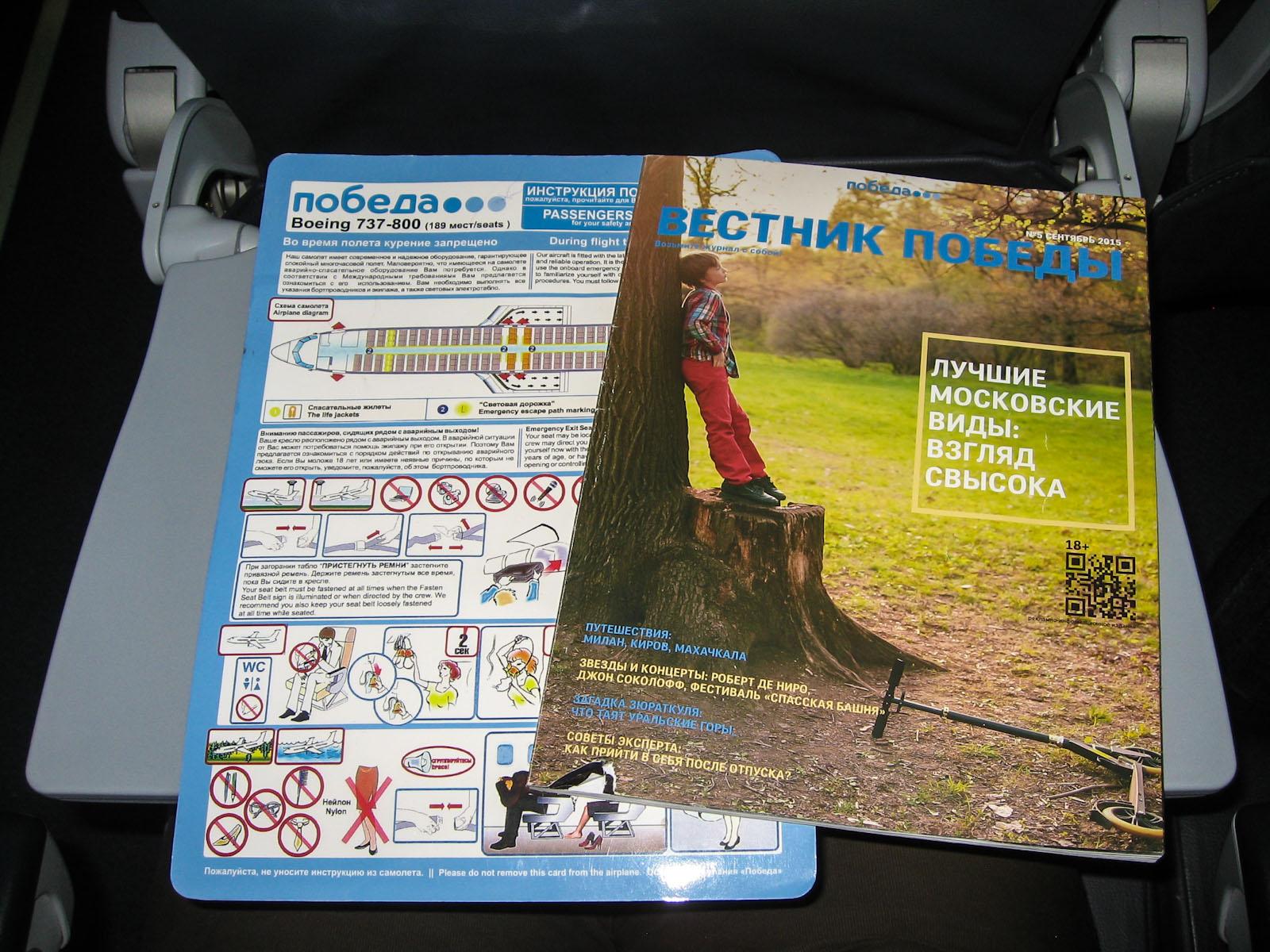 Бортовой журнал и инструкция по безопасности авиакомпании