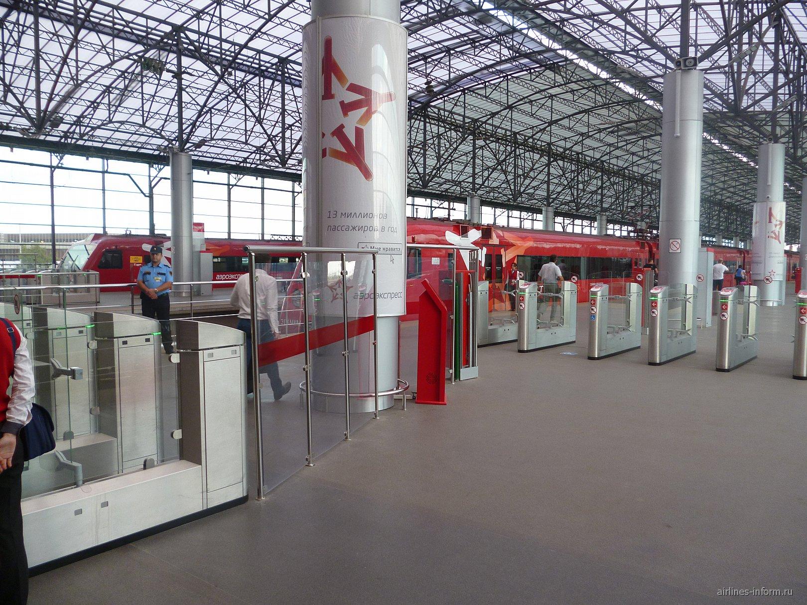 Станция Аэроэкспресс в аэропорту Шереметьево