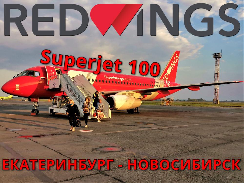 Red Wings: Екатеринбург - Томск. Часть 1: Екатеринбург - Новосибирск